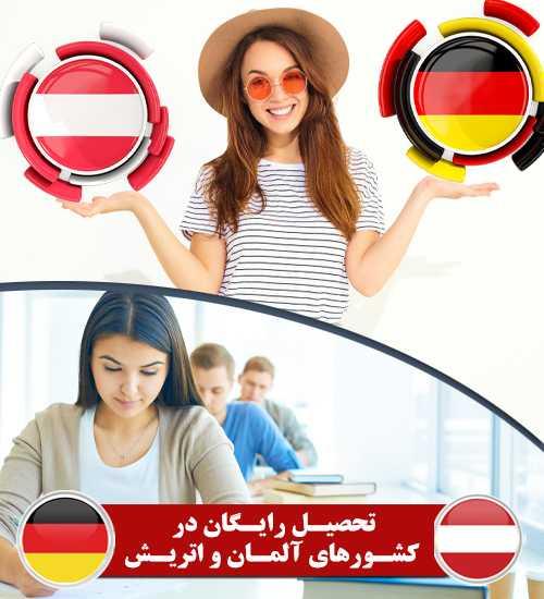 تحصیل رایگان در کشورهای آلمان و اتریش تحصیل در مقاطع مختلف آلمان
