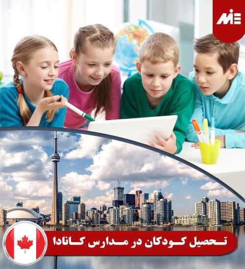 تحصیل کودکان در مدارس کانادا ویزای دانش آموزی کانادا