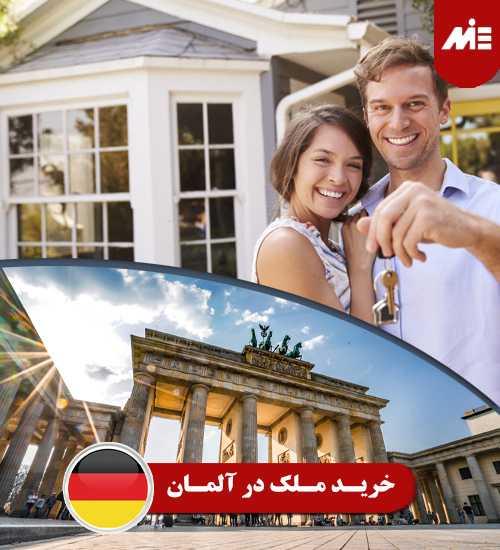 خرید ملک در آلمان خرید ملک در آلمان