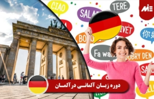 دوره زبان آلمانی در آلمان 2 300x193 دوره زبان در اروپا
