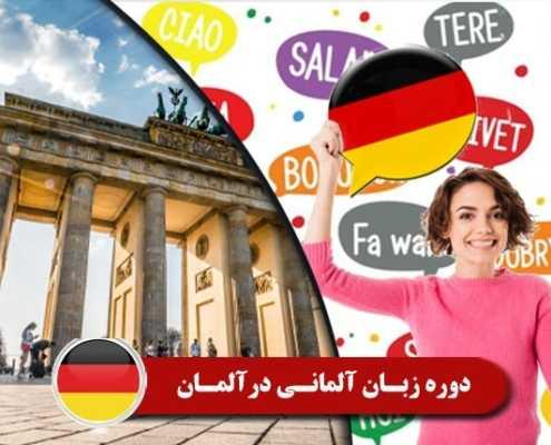 دوره زبان آلمانی در آلمان