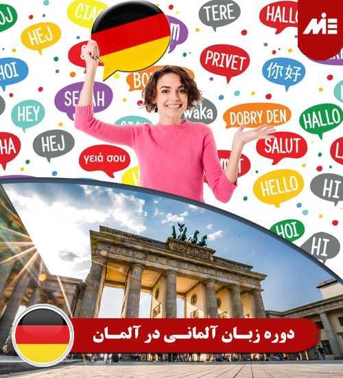 دوره زبان آلمانی در آلمان تحصیل دوره زبان در فرانسه