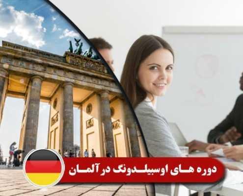 دوره های اوسبیلدونگ در آلمان