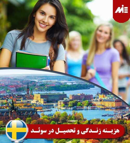 هزینه زندگی و تحصیل در سوئد بررسی هزینه های زندگی و تحصیلی در سوئد