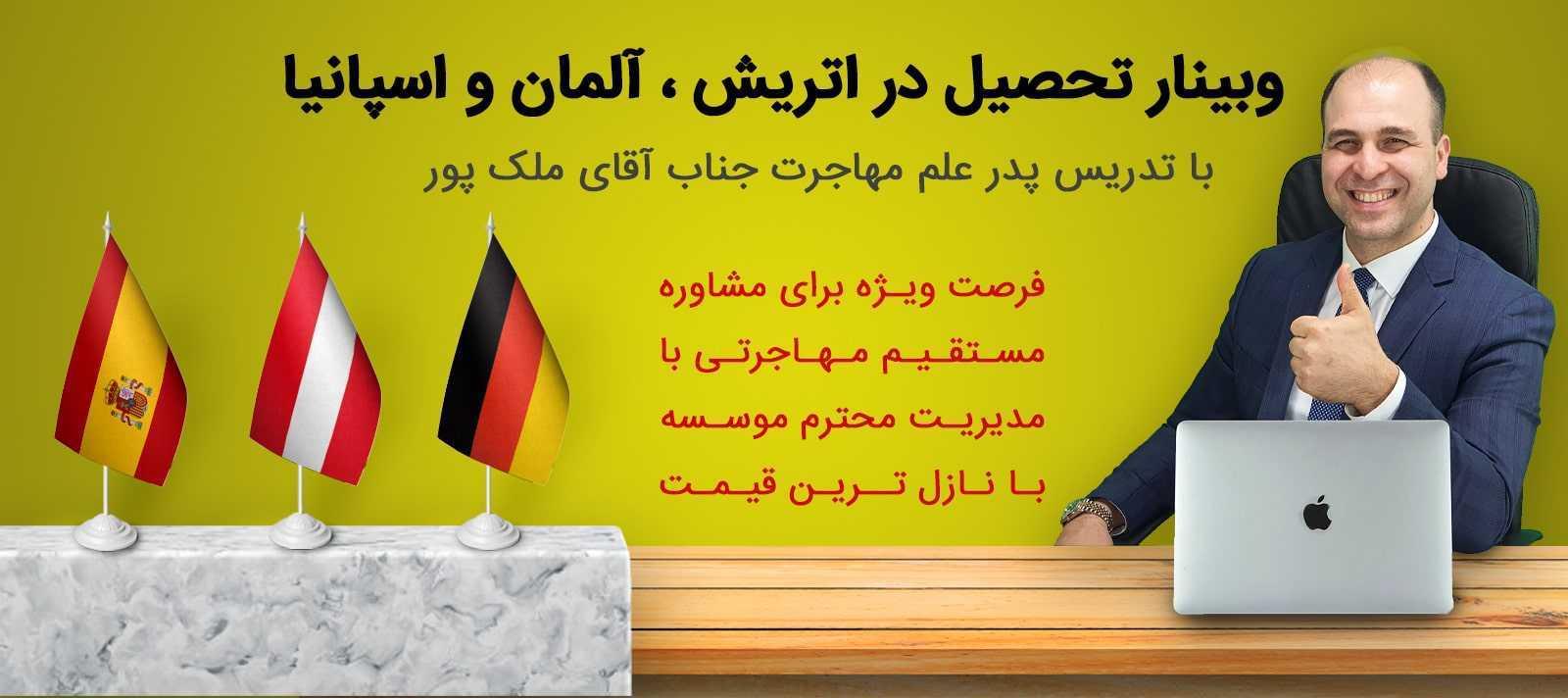 وبینار تحصیل در خارج از کشور آلمان ، اتریش ، اسپانیا بدون کلیک min وبینار های موسسه حقوقی ملک پور