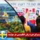 ویزای دوره زبان انگلیسی در سوئد