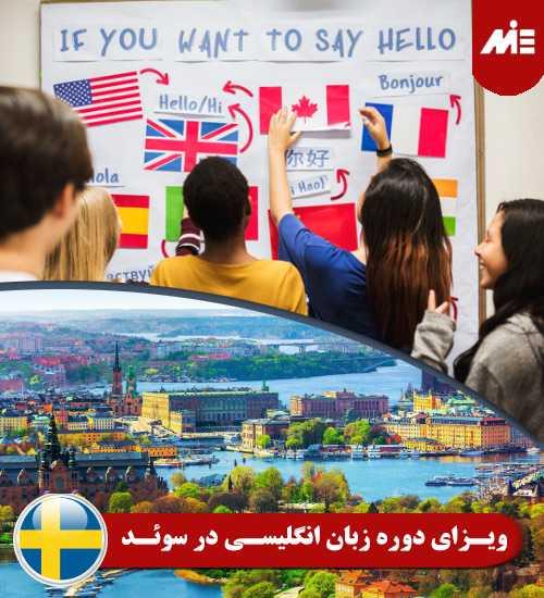 ویزای دوره زبان انگلیسی در سوئد ویزای دوره زبان انگلیسی در سوئد