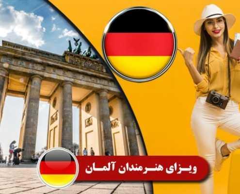 ویزای هنرمندان آلمان