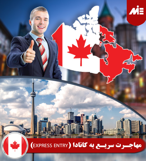 اکسپرس انتری کانادا مهاجرت سریع به کانادا Express Entry