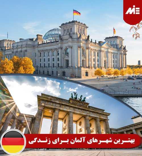 بهترین شهرهای آلمان برای زندگی بهترین شهرهای آلمان برای زندگی