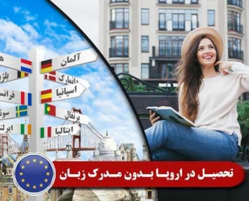 تحصیل در اروپا بدون مدرک زبان 2 495x400 فرانسه