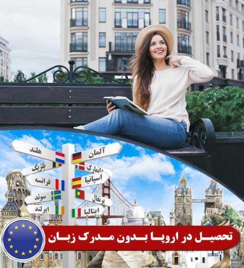تحصیل در اروپا بدون مدرک زبان تحصیل در اروپا بدون مدرک زبان