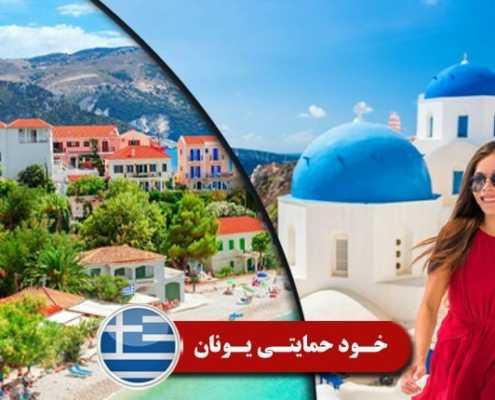 خودحمایتی یونان 4 495x400 مقالات