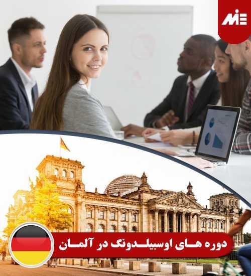 دوره های اوسبیلدونگ در آلمان دوره های اوسبیلدونگ در آلمان