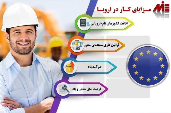 مزایای کار در اروپا کار در اروپا