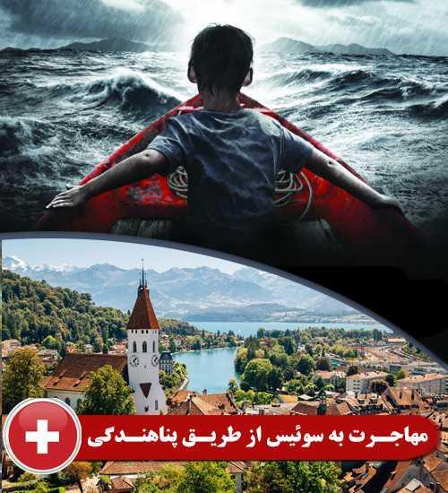 مهاجرت به سوئیس از طریق پناهندگی مهاجرت به سوئیس از طریق پناهندگی