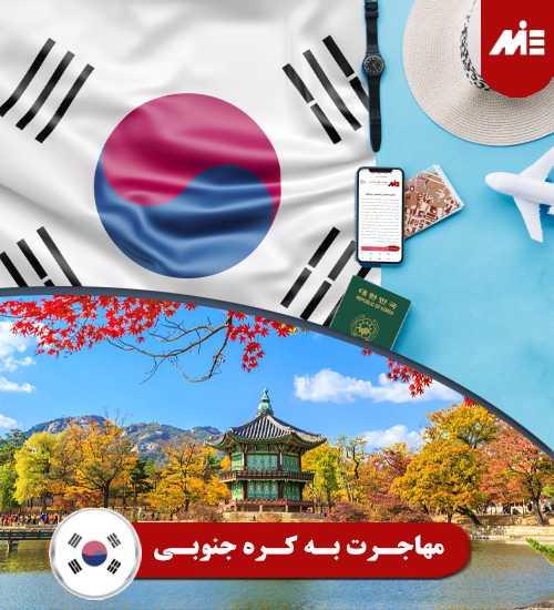مهاجرت به کره جنوبی مهاجرت به کره جنوبی