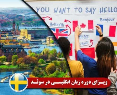 ویزای دوره زبان انگلیسی در سوئد 2 495x400 مقالات