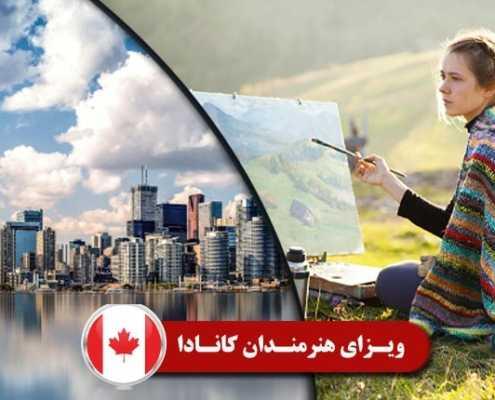 ویزای هنرمندان کانادا 3 495x400 مقالات