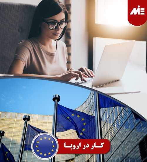 کار در اروپا راه های قانونی اقامت و مهاجرت