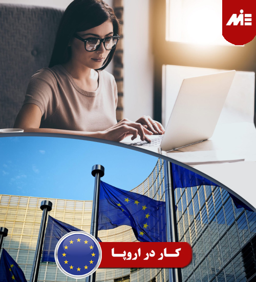 کار در اروپا کار در اروپا