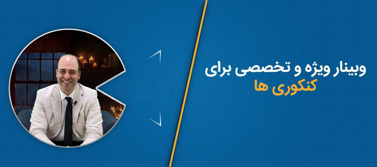 20201018 170611 وبینار های موسسه حقوقی ملک پور