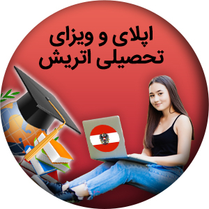 apply Austria 2 300x300 صفحه اصلی موسسه حقوقی ملکپور