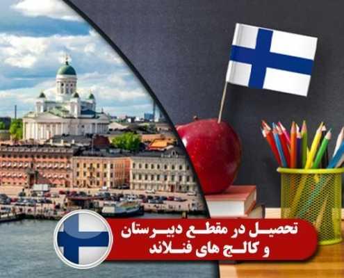 تحصیل در مقطع دبیرستان و کالج های فنلاند