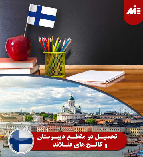 تحصیل در مقطع دبیرستان و کالج های فنلاند هزینه تحصیل کالج در کانادا