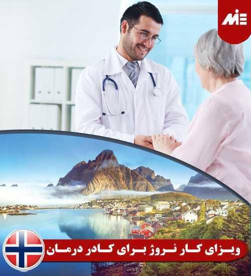 ویزای کار نروژ برای کادر درمان مهاجرت به نروژ