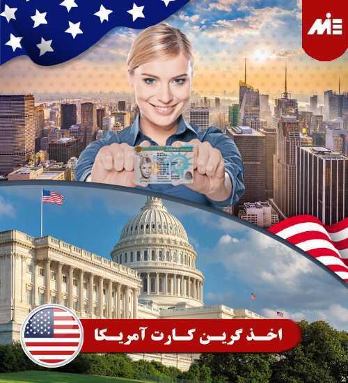 اخذ گرین کارت آمریکا وکیل مهاجرت به آمریکا