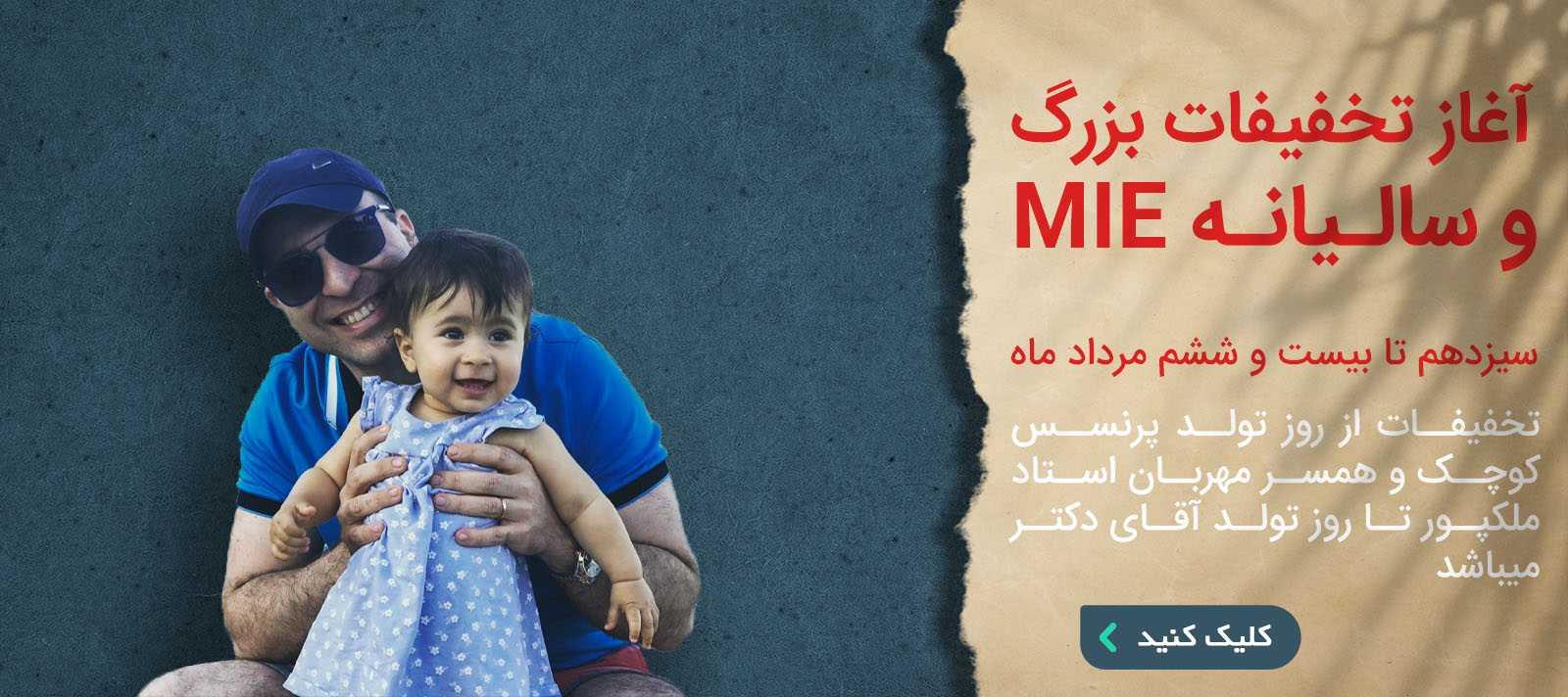 malekpourmie offer banner 2 صفحه اصلی موسسه حقوقی ملکپور