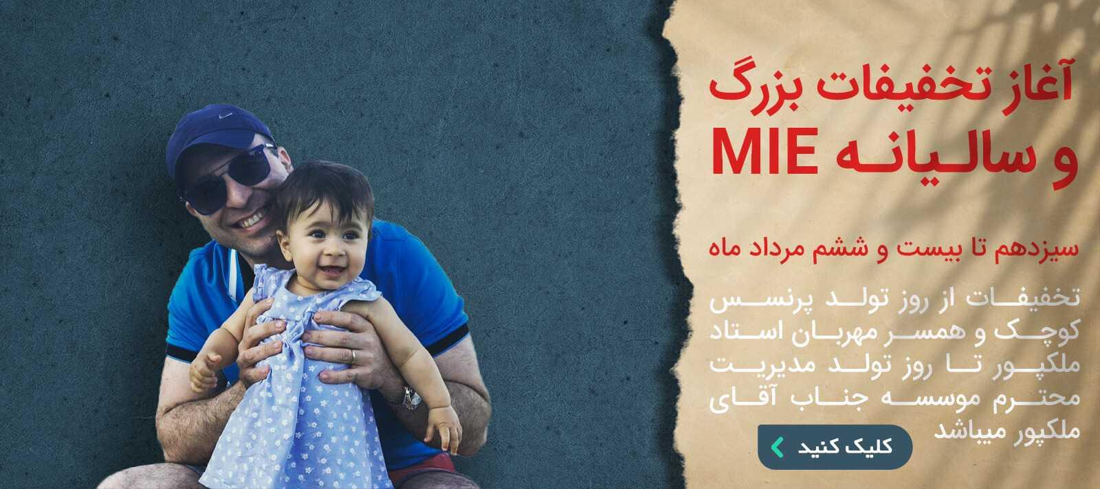 malekpourmie offer banner edited صفحه اصلی موسسه حقوقی ملکپور