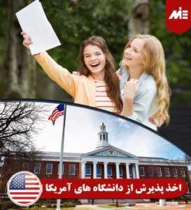 اخذ پذیرش از دانشگاه های آمریکا 273x300 بهترین دانشگاههای آمریکا برای ایرانیان
