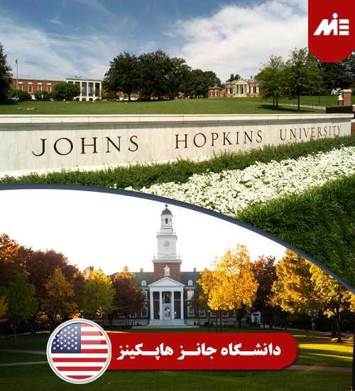 دانشگاه جانز هاپکینز تحصیل داروسازی در آمریکا