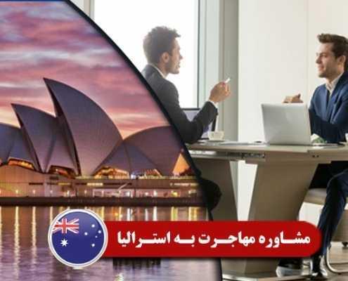 مشاوره مهاجرت به استرالیا
