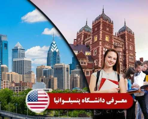 تحصیل در دانشگاه پنسیلوانیا آمریکا