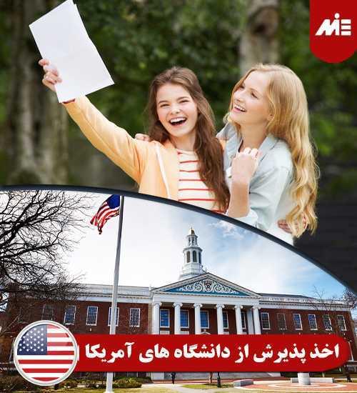 اخذ پذیرش از دانشگاه های آمریکا افراد مشهور دانشگاه هاروارد