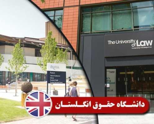 دانشگاه حقوق انگلستان 2 495x400 مقالات