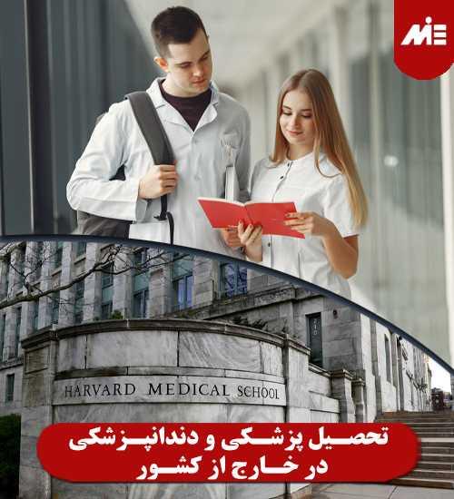 تحصیل پزشکی و دندانپزشکی در خارج از کشور تحصیل پزشکی و دندانپزشکی در خارج از کشور