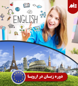 دوره زبان در اروپا 273x300 دوره زبان در مالزی