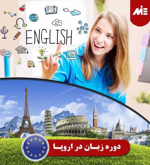 دوره زبان در اروپا تحصیل دکترا در اروپا