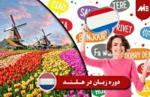 دوره زبان در هلند 2 300x193 دوره زبان در اروپا