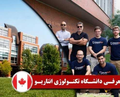 معرفی دانشگاه تکنولوژی انتاریو کانادا