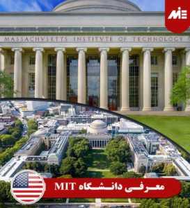 معرفی دانشگاه MIT 273x300 بهترین دانشگاههای آمریکا برای ایرانیان