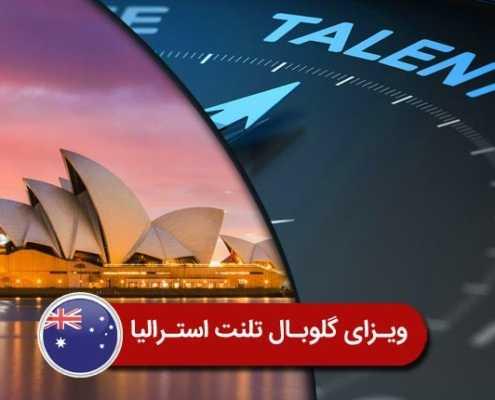 ویزای گلوبال تلنت استرالیا 1
