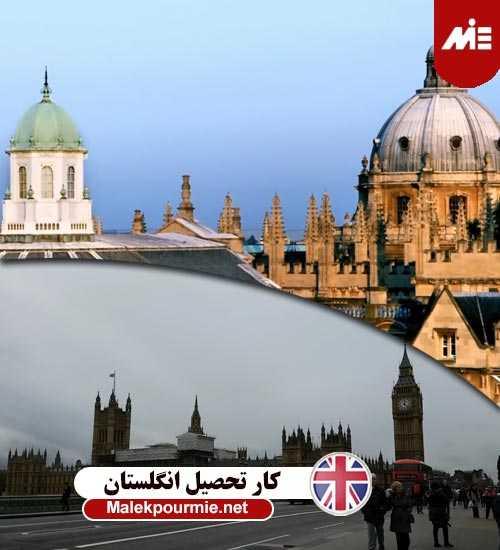 کار تحصیل انگلستان Header تحصیل در انگلیس