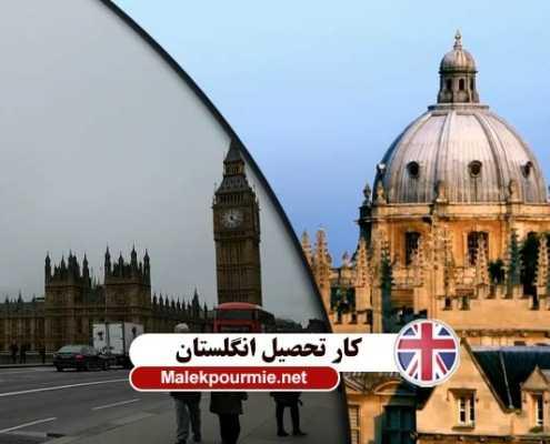 کار تحصیل انگلستان