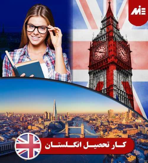 کار تحصیل انگلستان مهاجرت به کشورهای انگلیسی زبان