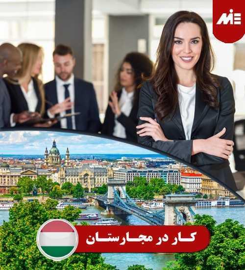 کار در مجارستان کار در مجارستان